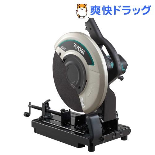 リョービ 高速切断機 C-3561 622100A(1台)【リョービ(RYOBI)】