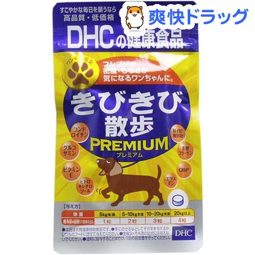 DHC ペット / DHC 愛犬用 きびきび散歩プレミアム DHC 愛犬用 きびきび散歩プレミアム(60粒)【DHC ペット】