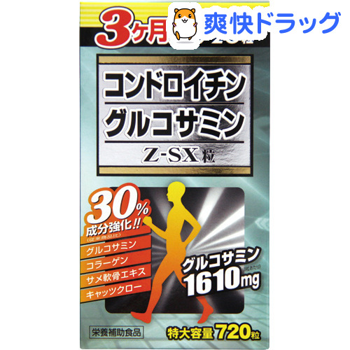ウェルネスジャパン コンドロイチン 高品質 グルコサミン Z-SX粒 720粒 信託