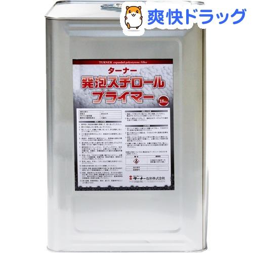 ターナー 発泡スチロールプライマー YZ018805(18kg)【ターナー】