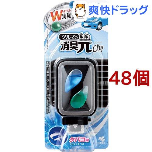 消臭元 クルマの消臭元 クリップ タバコ用 48個セット 4.6ml イオンシトラス 新商品 格安