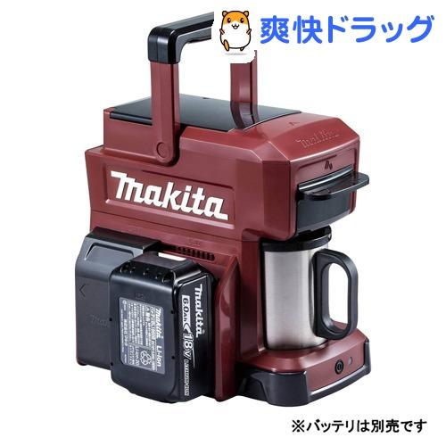 マキタ 充電式コーヒーメーカー CM501DZAR 赤(1台)