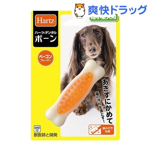 Hartz ハーツ ハーツデンタル 超小型犬用 売店 市販 1コ入 ボーン