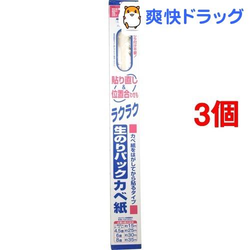 アサヒペン / アサヒペン 生のりパックカベ紙 SD-16 92cm*10m アサヒペン 生のりパックカベ紙 SD-16 92cm*10m(3個セット)【アサヒペン】