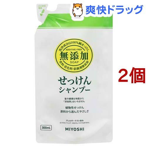 ミヨシ石鹸 無添加せっけん シャンプー リフィル(300ml*2コセット)【ミヨシ無添加シリーズ】