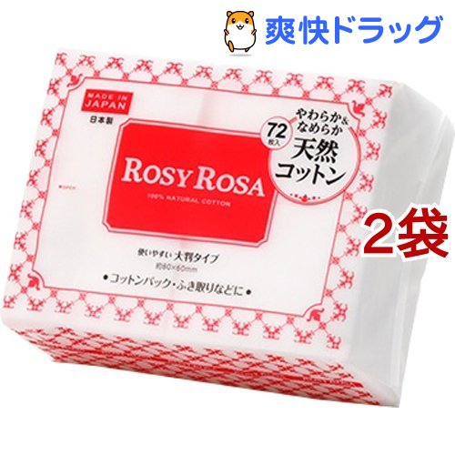 ロージーローザ 推奨 大きめコットン 72枚入 新作 2コセット