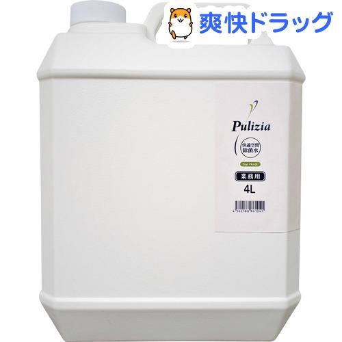 選択 プリジア 快適生活除菌水 フォー 業務用 安売り ペット 4L