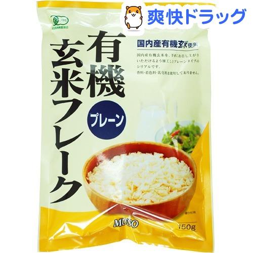 ムソー 有機玄米フレーク プレーン 通販 激安◆ 卓抜 150g