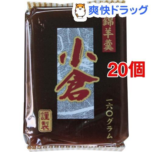 錦羊羹 小倉(160g*20個セット)