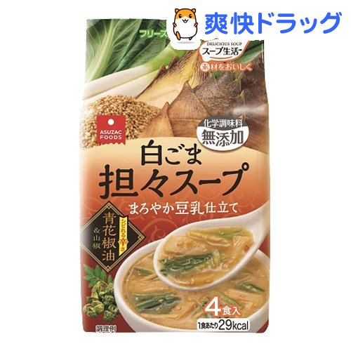 スープ生活 / スープ生活 白ごま担々スープ スープ生活 白ごま担々スープ(7g*4食入)【スープ生活】