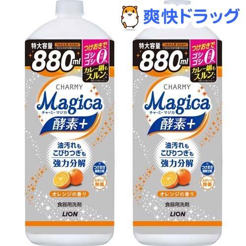 チャーミー チャーミーマジカ 酵素プラス フルーティオレンジの香り 未使用品 詰替 w9j 大型サイズ お気に入 880ml 2個セット