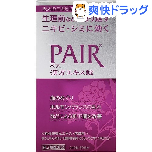 ペア 漢方エキス錠 第2類医薬品 日本メーカー新品 授与 240錠