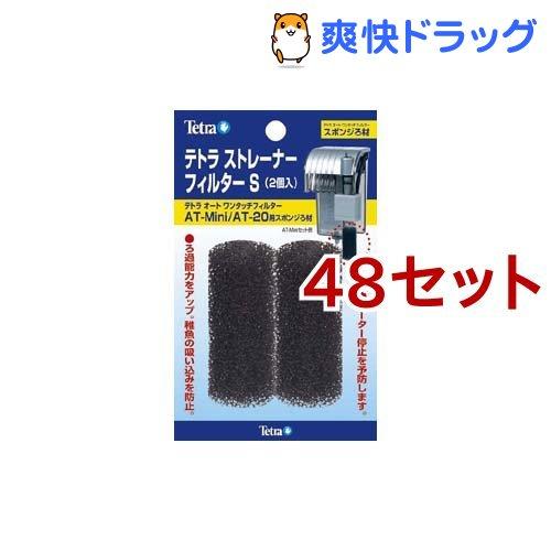 テトラ ストレーナーフィルター S (AT-S/Mini/20用)(2個入*48セット)【Tetra(テトラ)】