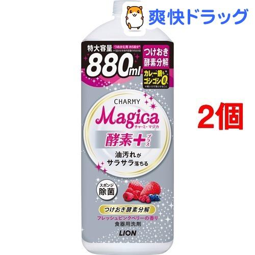 チャーミー 激安超特価 チャーミーマジカ 酵素プラス フレッシュピンクベリーの香り 詰替 880ml 大特価!! 2個セット 大型サイズ w9j