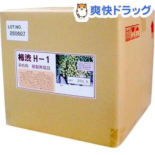 ターナー エシャ 無臭柿渋(20L)【ターナー】