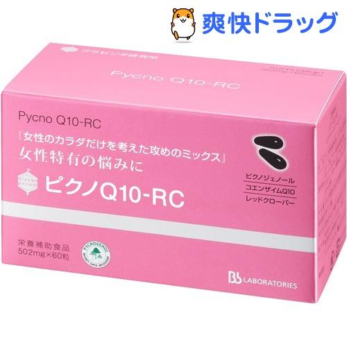 プラセンエクストラクト ピクノQ10-RC(502mg*60粒)【ビービーラボラトリーズ】