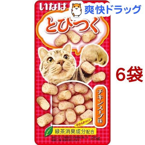 とびつくシリーズ 人気 ショッピング いなば チキンスープ味 6コセット 25g