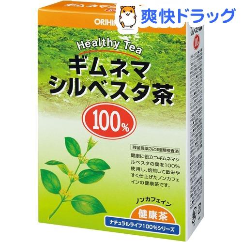 ナチュラルライフ N.L ティー100% 26包入 人気急上昇 2.5g ギムネマシルベスタ茶 数量は多
