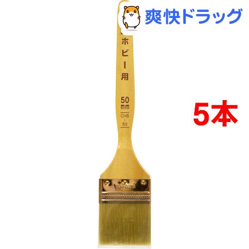 アサヒペン お得セット ペイント刷毛 PC ホビー用 50mm 5本セット CHB-50 激安☆超特価