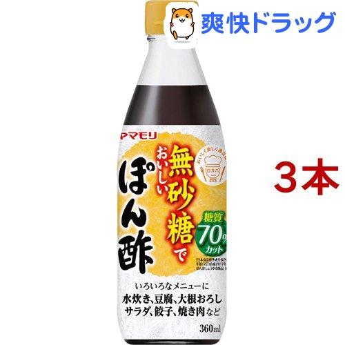 ヤマモリ 無砂糖でおいしい ぽん酢 価格 驚きの価格が実現 交渉 送料無料 360ml 3本セット