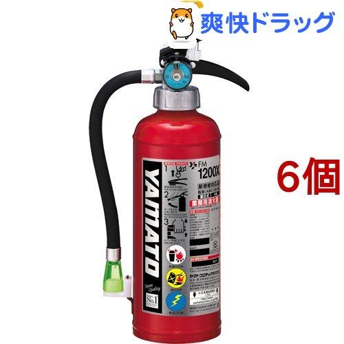 ヤマト 蓄圧式粉末ABC消火器 4型 業務用 FM1200X(6個セット)
