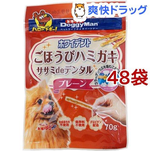 ドギーマン ホワイデント ササミdeデンタル プレーン(70g*48袋セット)【ドギーマン(Doggy Man)】