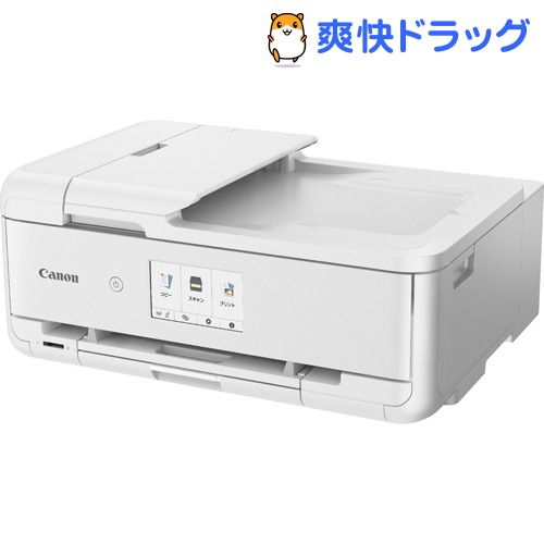 キヤノン インクジェット複合機 TR9530 WHITE ホワイト(1コ入)