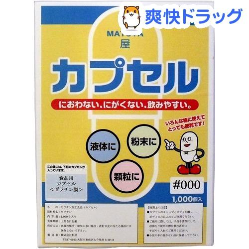 食品用ゼラチンカプセル 000号(1000コ入)【送料無料】