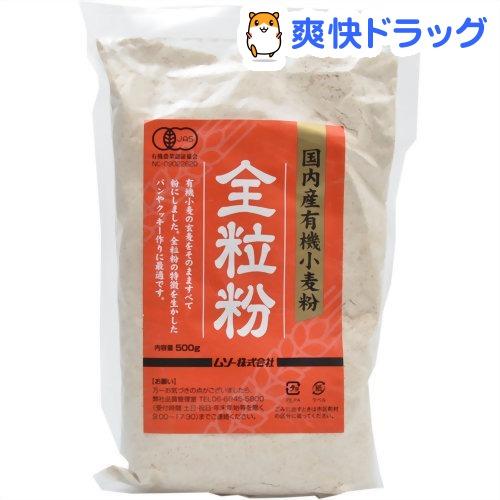 お買得 ムソー 国内産有機小麦粉 新作送料無料 500g 全粒粉