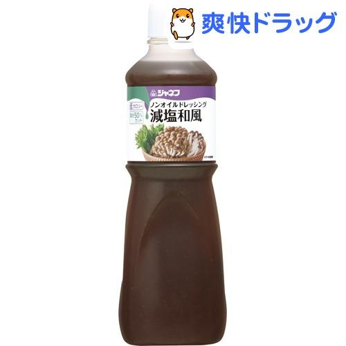 ジャネフ ノンオイルドレッシング 激安セール 1L 減塩和風 新商品