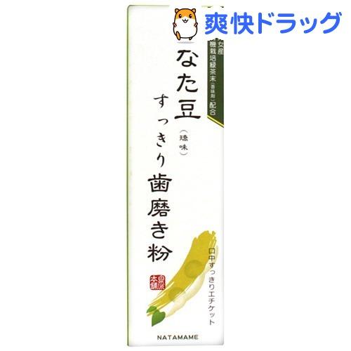 最安値 なた豆すっきり 定番スタイル なた豆すっきり歯磨き粉 140g