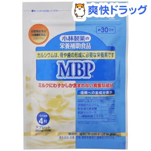 小林製薬の栄養補助食品 / 小林製薬 MBP 小林製薬 MBP(120粒)【小林製薬の栄養補助食品】