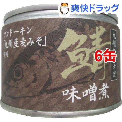 鯖味噌煮 高級 九州旬のさば 6缶セット お気に入り 150g