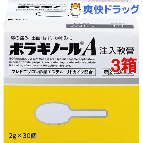 【第(2)類医薬品】ボラギノールA注入軟膏(2g*30コ入*3コセット)【ボラギノール】