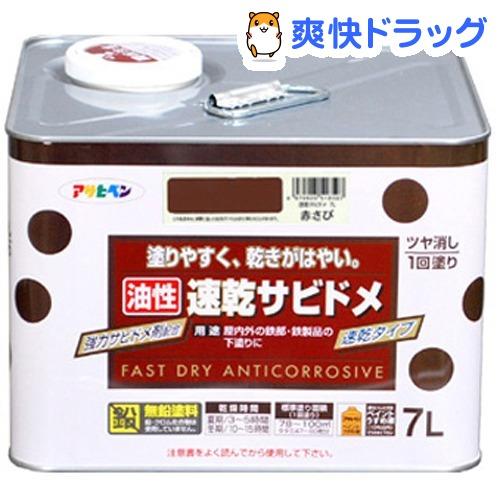 アサヒペン 油性速乾サビドメ 赤さび(7L)【アサヒペン】【送料無料】