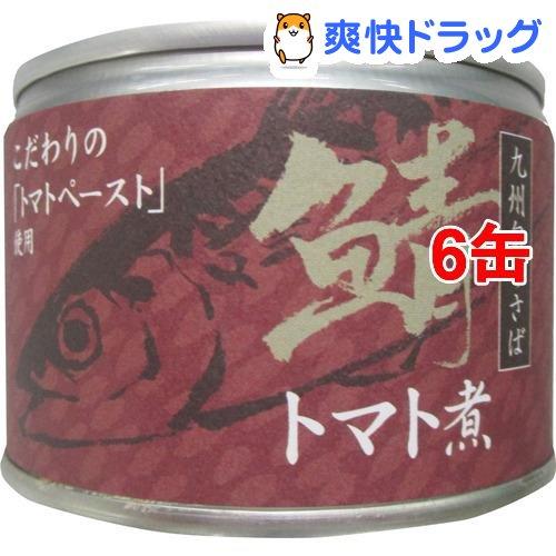 鯖トマト煮 本物 九州旬のさば 150g 6缶セット 40%OFFの激安セール