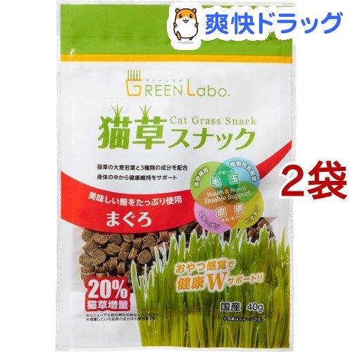 グリーンラボ 猫草スナック まぐろ味 グリーンラボ 猫草スナック まぐろ味(40g*2袋セット)