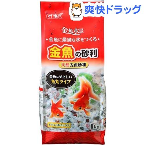 金魚の砂利 希望者のみラッピング無料 ナチュラルミックス 1kg 正規激安