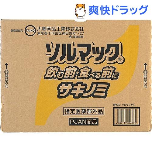 ソルマック5 サキノミ(50ml*48本入)【ソルマック】