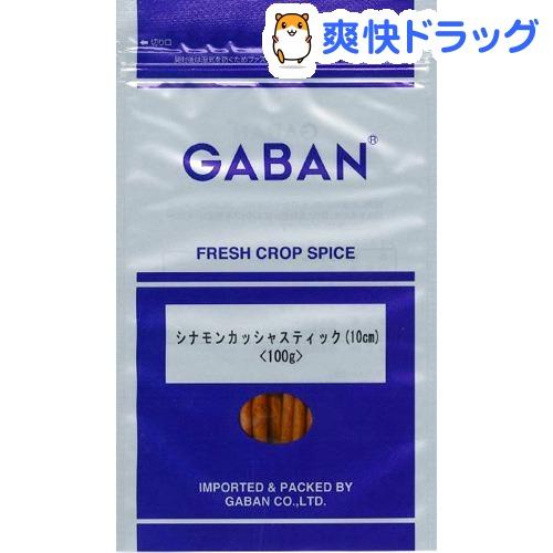 超激安 ギャバン 正規品 GABAN シナモンカッシャスティック 10cm 100g