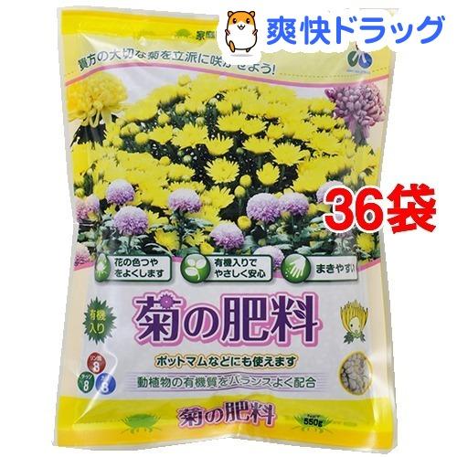 菊の肥料(550g*36袋セット)