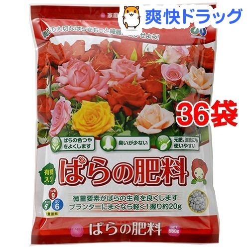 ばらの肥料(550g*36袋セット)