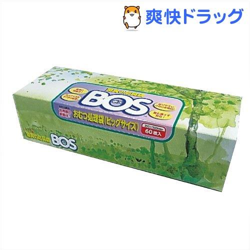 防臭袋 BOS(ボス) ビッグタイプ 大人用おむつ処理用(60枚入)【防臭袋BOS】