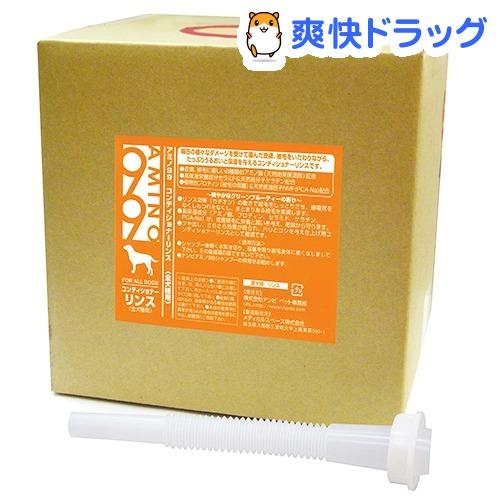 ナンビ アミノ99 コンディショナーリンス オール犬種用(20L)