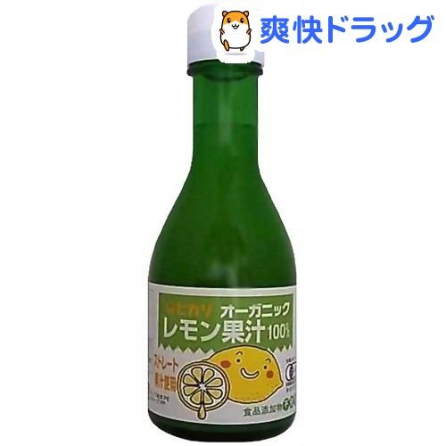 ヒカリ オーガニック 180ml 信託 レモン果汁 至上