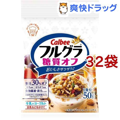 フルグラ / フルグラ 糖質オフ フルグラ 糖質オフ(50g*32コセット)【フルグラ】