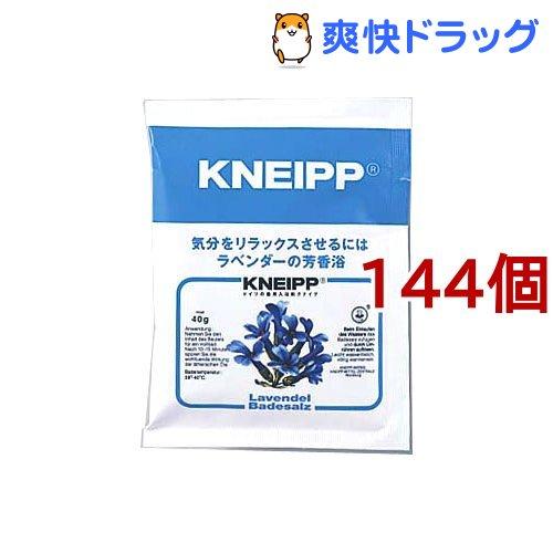 クナイプ バスソルト ラベンダー(40g*144個セット)【クナイプ(KNEIPP)】
