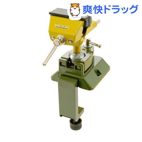 プロクソン フレキシブルマシンバイス No.24608(1台)【プロクソン】