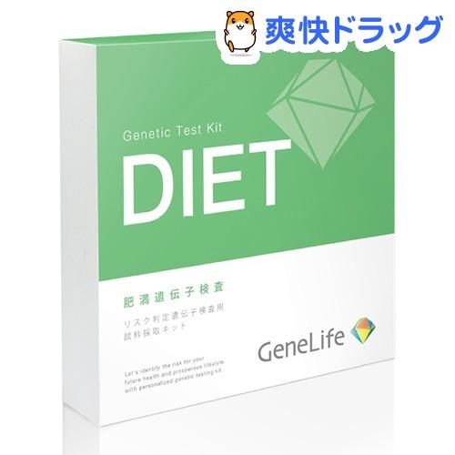 ジーンライフ 肥満遺伝子検査キット(1コ入)【ジーンライフ】