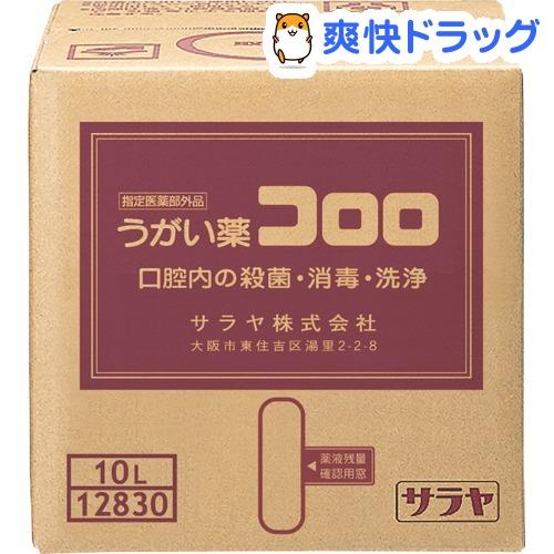 うがい薬コロロ(10L)【コロロ】【送料無料】